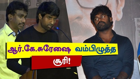 Soori made fight with RK Suresh | Ippadai Vellum Press Meet