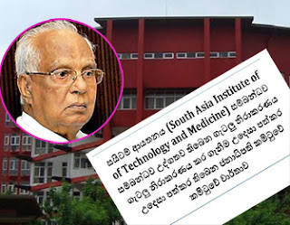 Admissions to SAITM suspended ... Secret decision of committee to remove Neville and to make it semi-government