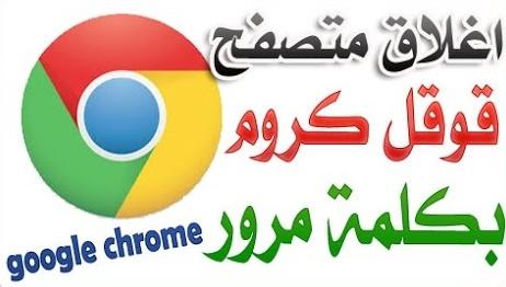 طريقة قفل متصفح جوجل كروم بكلمة سر وحماية بياناتك