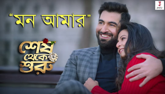 Mon Amar Song from Shesh Theke Shuru Cast is Jeet And Koel