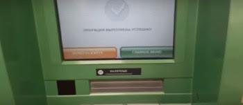 Перевод денег в Сбербанк на карту