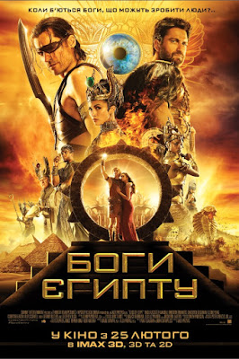 Боги Єгипту (2016) - українською онлайн