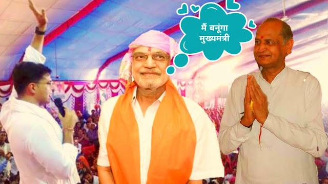 Rajasthan assembly election 2018,cp joshi news, udaipur news, sachin pilot news, Ashok Gehlot news, today news in hindi, news in rajasthan,