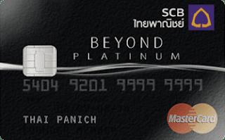 บัตรเครดิต ไทยพาณิชย์