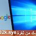 ثغرة win32k.sys الأمنية في الويندوز التي كشف عنها جوجل| كيف تحمي نفسك منها