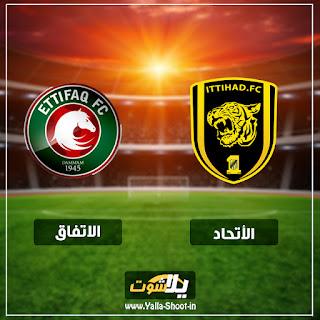 نتيجة مباراة الاتحاد والاتفاق بث مباشر اليوم 29-12-2018 في الدوري السعودي