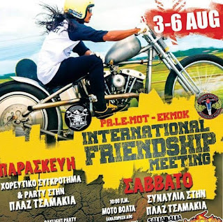 Διεθνές Φεστιβάλ Μοτοσικλέτας στη Μυτιλήνη | 3-6 Αυγούστου