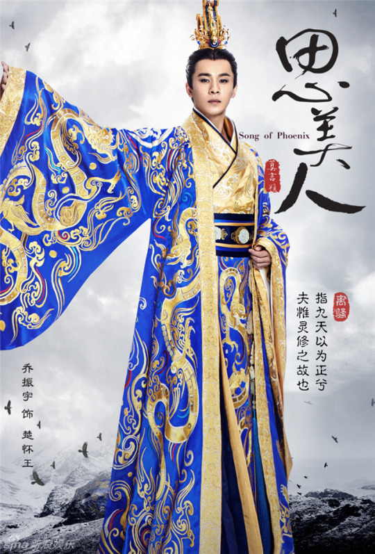 Qiao Zhenyu in Song of Phoenix