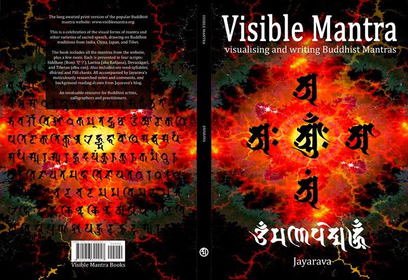 Visible Mantra Blog: Final Cover Design