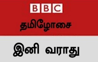 BBC Tamil Radio to go off air