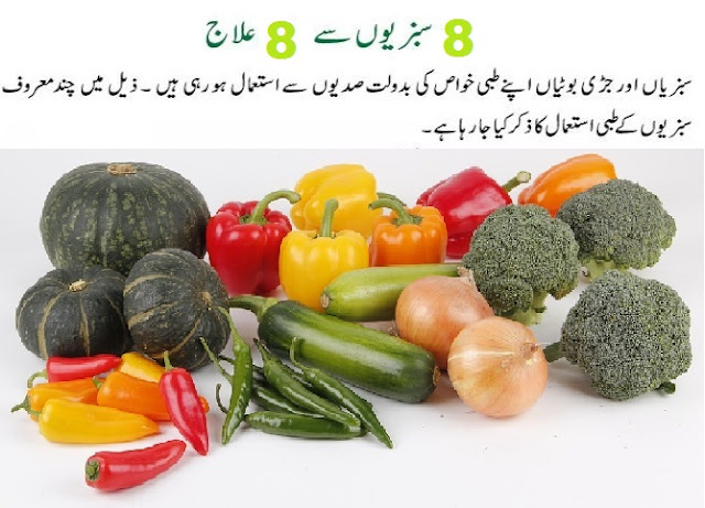 Benefits-Of-Vegetables-In-Urdu, Sabzi-Se-Ilaj, Health-Benefits-In-Urdu, Health-Tips-In-Urdu, Urdu-Health-Tips, Urdu-Tips, Desi-Totkay, Desi-Ilaj,