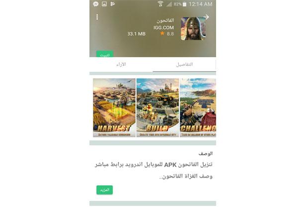 تطبيق-Matjar-Play-أحدث-وأكبر-متجر-عربي-لتنزيل-تطبيقات-الأندرويد-مجانا-3