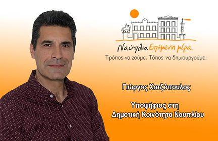 Γιώργος Χατζόπουλος: Κάνοντας συμμέτοχο τον πολίτη