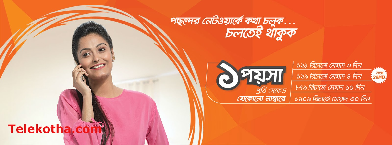 Banglalink 1p/1sec Tariff Offer
