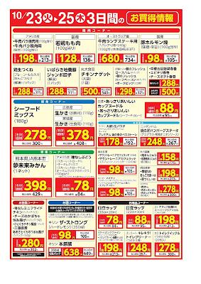 【PR】フードスクエア/越谷ツインシティ店のチラシ10/23(火)〜10/25(木) 3日間のお買得情報