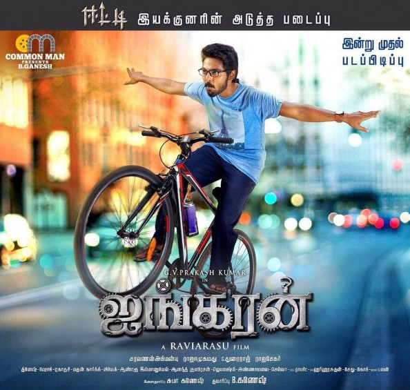 Ayngaran next upcoming tamil movie first look, Poster of movie G. V. Prakash Kumar, Mahima download first look Poster, release date