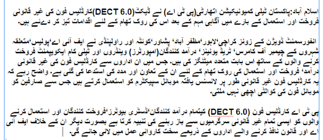 PTA bans use of DECT 6.0 cordless phones in Pakistan  details in urdu