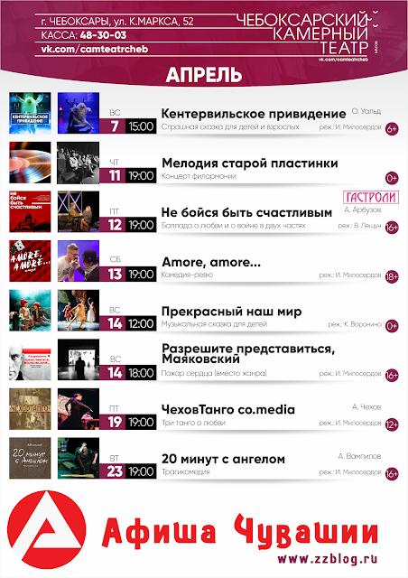 Афиша, репертуар Чебоксарского Камерного театра