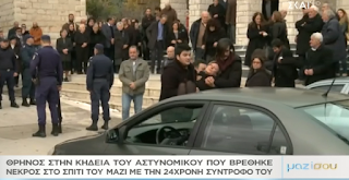 «Λύγισε» Η Μάνα του αστυνομικού που βρέθηκε νεκρός στο Πόρτο Χέλι- Θρήνος στην κηδεία του 35χρονου