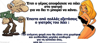 Σόκιν Ανέκδοτο: Παντρεύτηκε ένας γέρος αγρότης μια νεαρή.. Όμως του γέρου δεν του έκανε κούκου…
