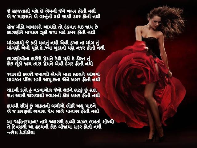 जे सहजताथी मळे छे एमनी जेने खबर होती नथी Gujarati Gazal By Naresh K. Dodia