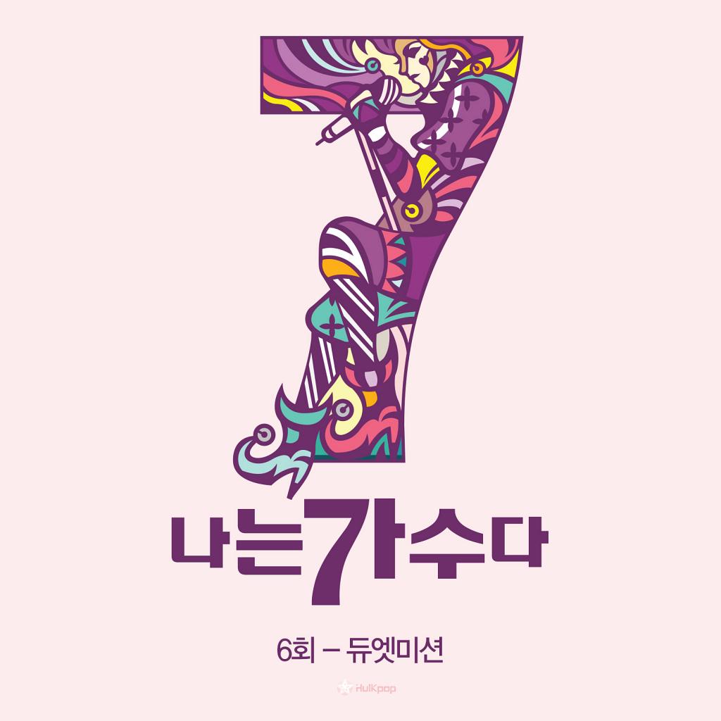 [Single] Various Artists – I Am A Singer Season 3 Episode 6 `Duet Mission`