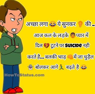 Funny Status Hindi For Boy and Girl 2018
