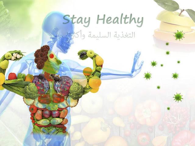 اهمية ودور التغذية السليمة في تقوية المناعة