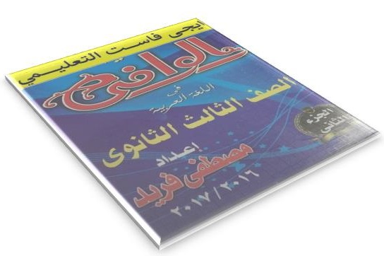 موسوعة الوافى فى اللغة العربية شرح واسئلة واجابات ثانوية عامة 2019