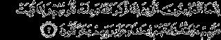 Hukum Dzikir Keras ( Jahar ) menurut Al-Qur'an dan Al-Hadist