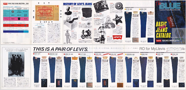 1985年に発行されたリーバイス日本市場向けカタログ