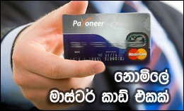 http://www.aluth.com/2014/07/payoneer-Mastercard-Free.html
