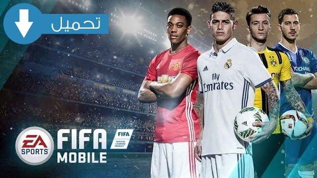 تحميل لعبة FIFA 17 للاندرويد بدون فك ضغط او نقل ملفات