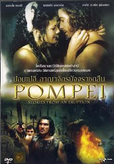 Pompei (2009) ปอมเปอี อาณาจักรมัจจุราชกลืน