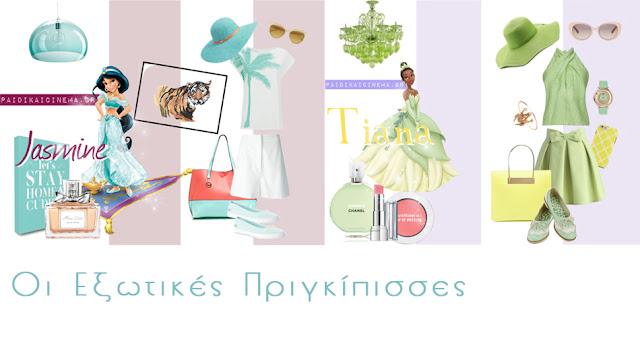 Τι θα φορούσαν οι Πριγκίπισσες της Disney, αν ήταν σύγχρονα κορίτσια! - Οι Εξωτικές Γιασμίν, Ποκαχόντας, Μουλάν και Τιάνα