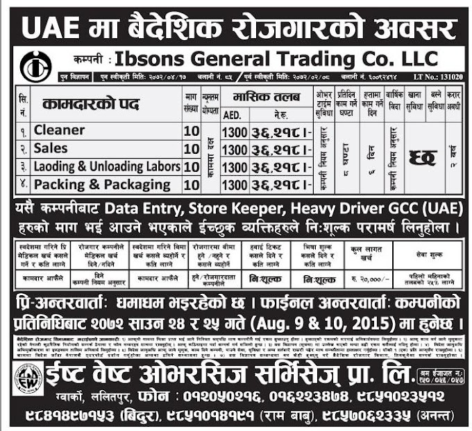 UAE JOB OPPORTUNITIES , SALARY RS 36,218