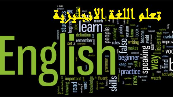 تحميل تطبيق عربي رائع لتعلم الانجليزية اسمه (كل يوم كلمة إنجليزية) الاندرويد و IOS