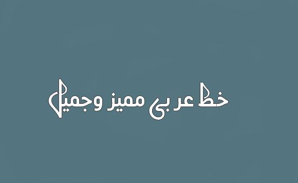 خط عربي مميز وجميل