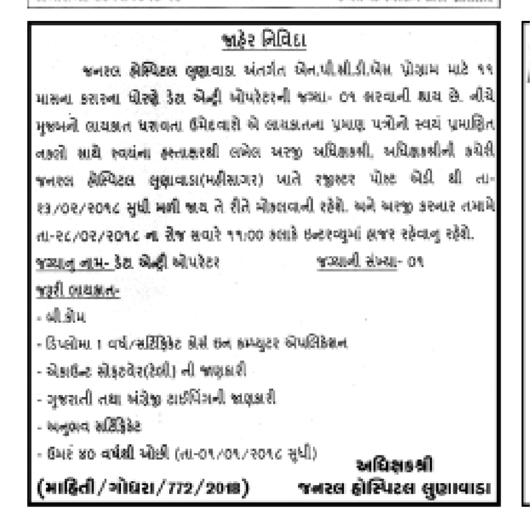 General Hospital Lunawada Recruitment for Data Entry
