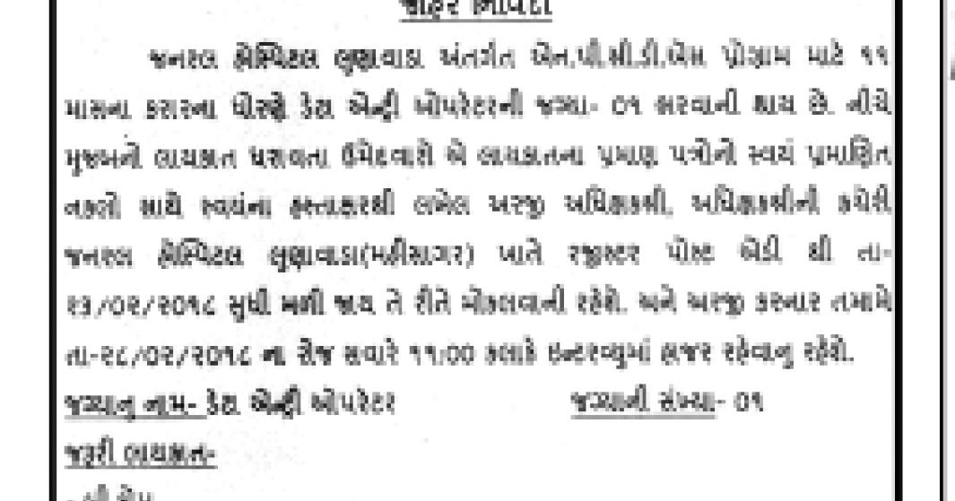 General Hospital Lunawada Recruitment for Data Entry