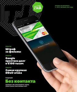 Читать онлайн журнал<br>Интернет гид (№10 октябрь 2016) <br>или скачать журнал бесплатно