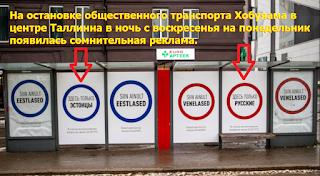 https://ee.sputniknews.ru/politics/20190108/14505768/Eesti-200-plakaty-Kivit-Kalev-piar-ocenka.html?fbclid=IwAR2XNNMANvvGSh8FUbQHaC24VMQo0c3Yf8pGLBpniBUWc8Z9ewg8NYWzsrg
