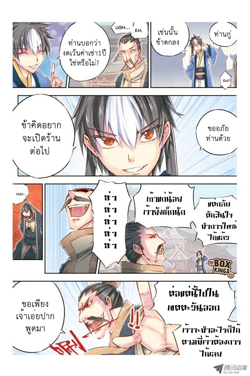 Jiang Ye ตอนที่ 11 หน้า 15