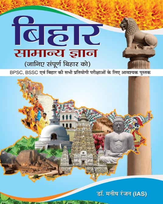 बिहार सामान्य ज्ञान मनीष रंजन द्वारा पीडीऍफ़ पुस्तक | Bihar Samanya Gyan By Manish Ranjan PDF Book In Hindi