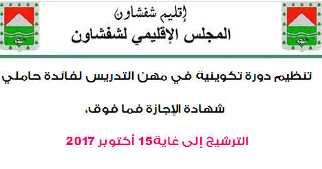 المجلس الإقليمي لشفشاون: تنظيم دورة تكوينية في مهن التدريس لفائدة حاملي شهادة الإجازة فما فوق، الترشيح إلى غاية 15 أكتوبر 2017