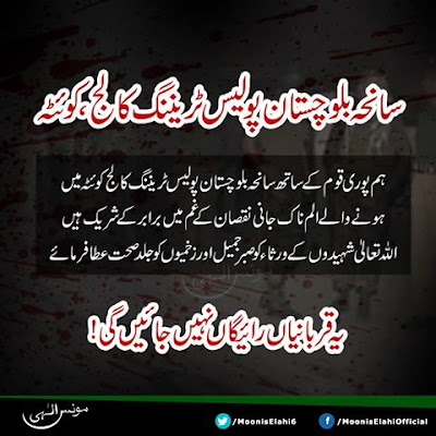 Moonis Elahi Condemns Quetta Terrorist Attack-سانحہ بلوچستان پولیس ٹریننگ کالج ، کوئٹہ