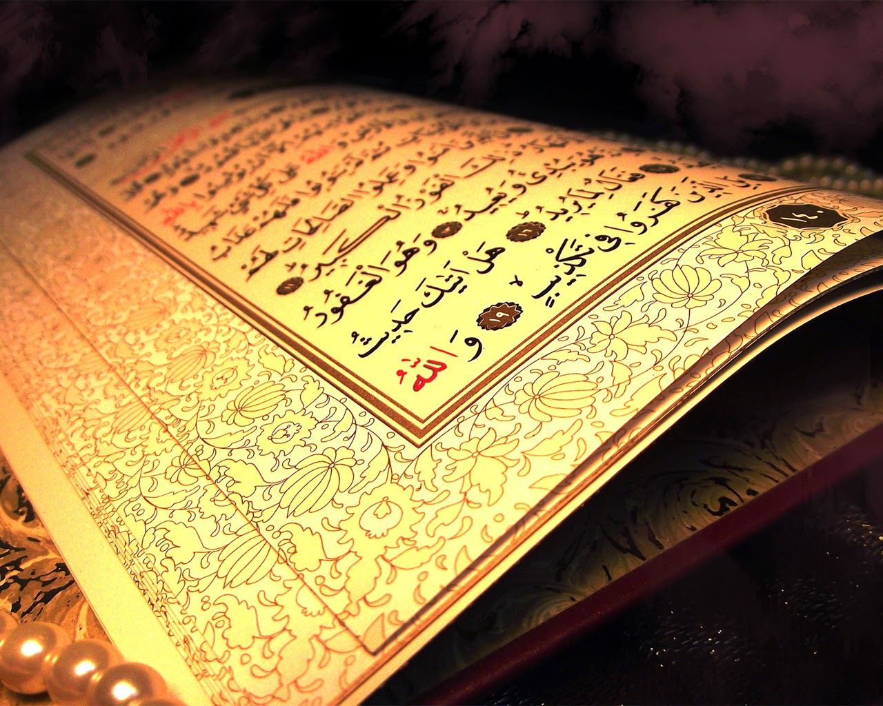 the+verses+of+quran+with+allah+wallpapers