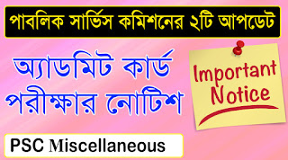 WBPSC Miscellaneous Preliminary Exam Result 2018 & Cut off Marks