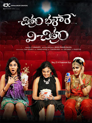 Chitram Bhalare Vichitram 2016 Watch full Telugu MOvie Online