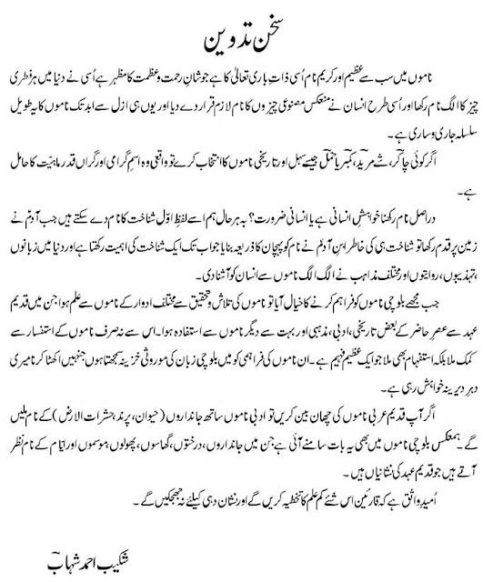 Asma e Balochi by Shakeeb Ahmed Shahab